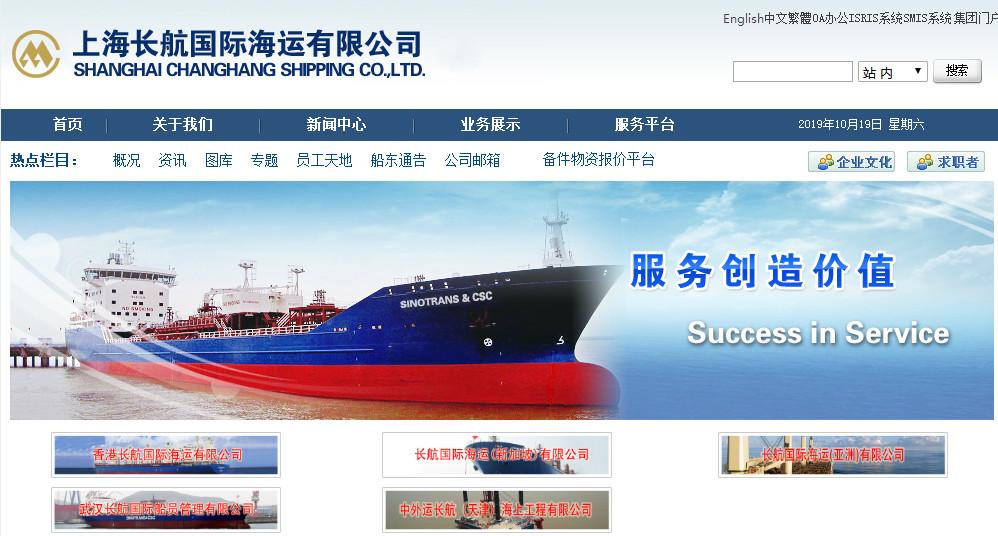 """长航国际正式更名为""""上海"""