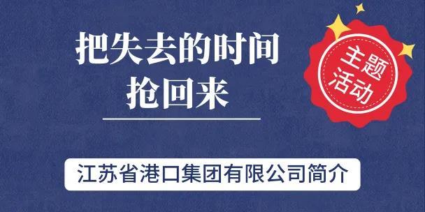 长江内河航运_江苏省港口集团有限公司-中国港口网